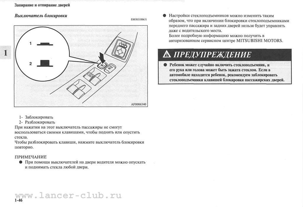 lancerX_manual_03-46.jpg