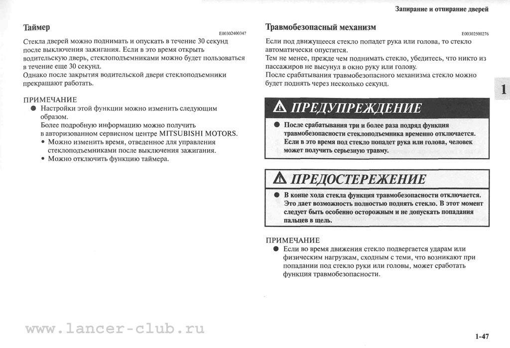 lancerX_manual_03-47.jpg
