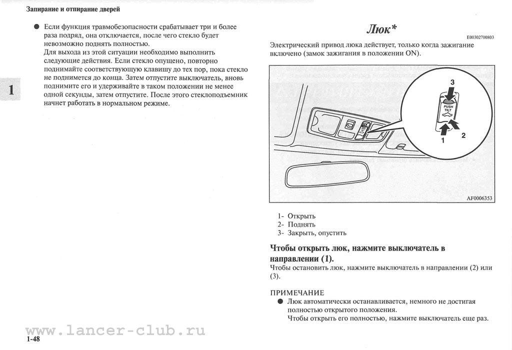 lancerX_manual_03-48.jpg
