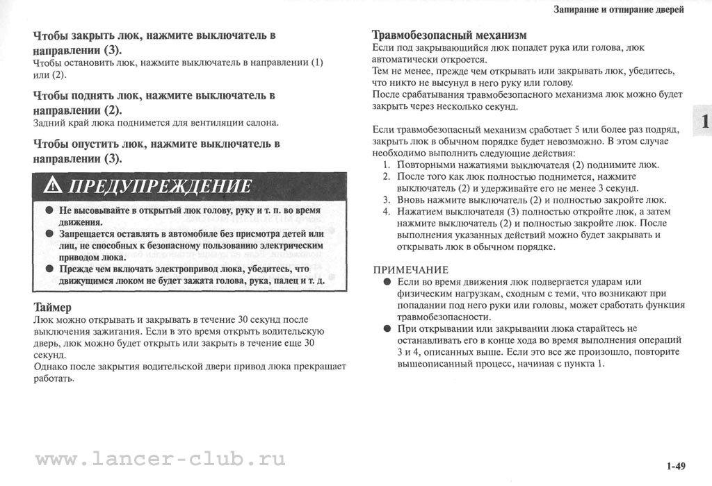 lancerX_manual_03-49.jpg