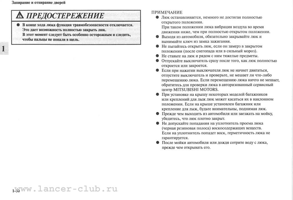 lancerX_manual_03-50.jpg