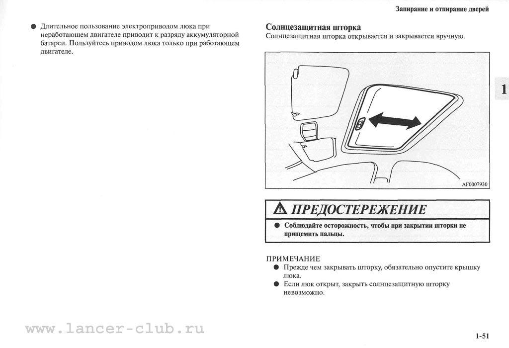lancerX_manual_03-51.jpg