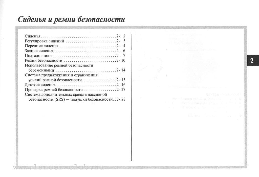 lancerX_manual_04-01.jpg
