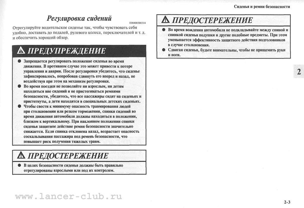 lancerX_manual_04-03.jpg