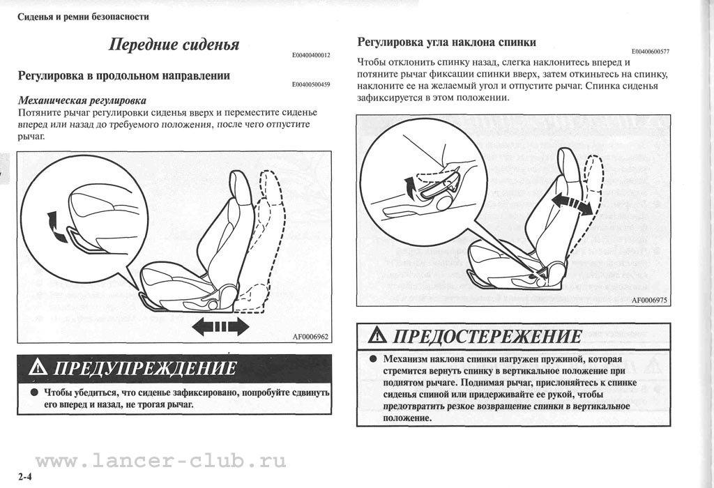 lancerX_manual_04-04.jpg