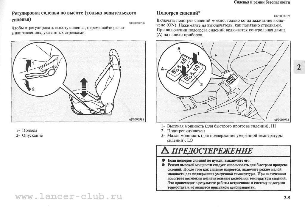 lancerX_manual_04-05.jpg