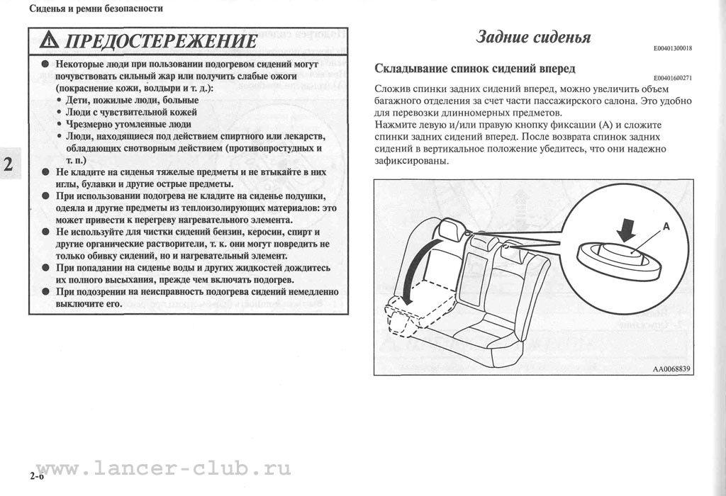 lancerX_manual_04-06.jpg