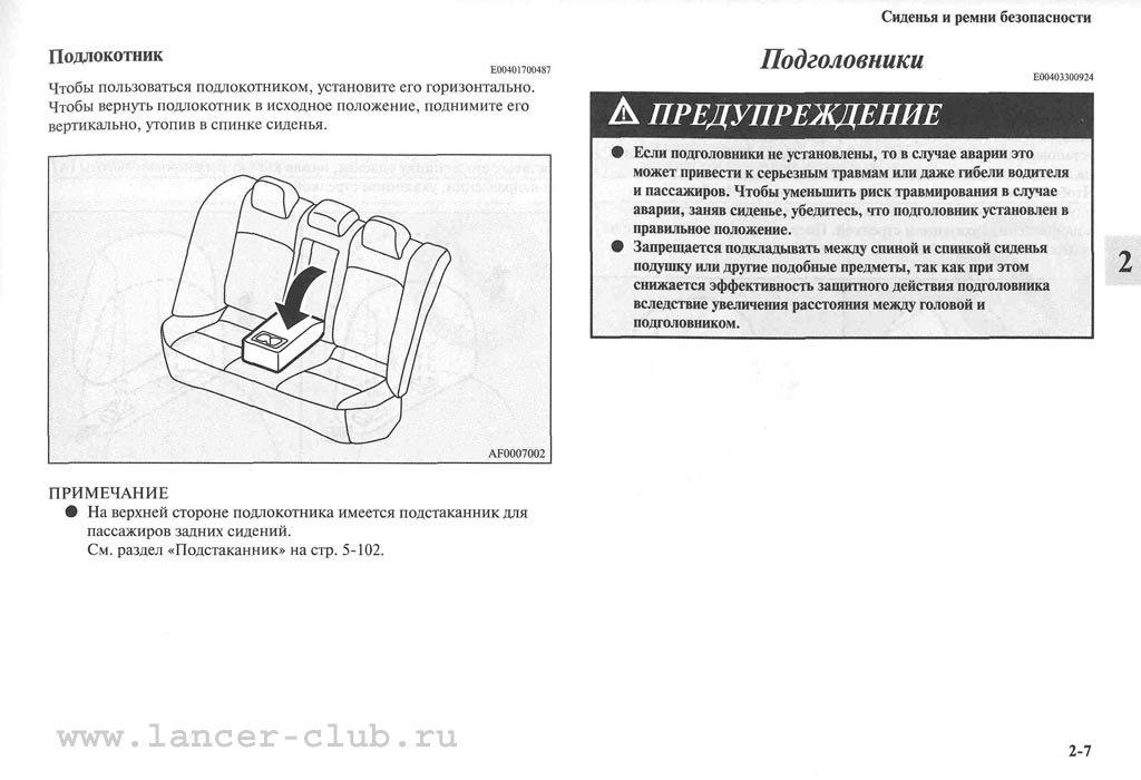 lancerX_manual_04-07.jpg