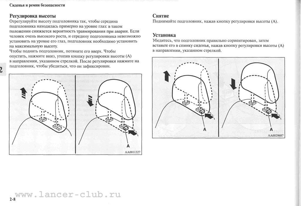 lancerX_manual_04-08.jpg