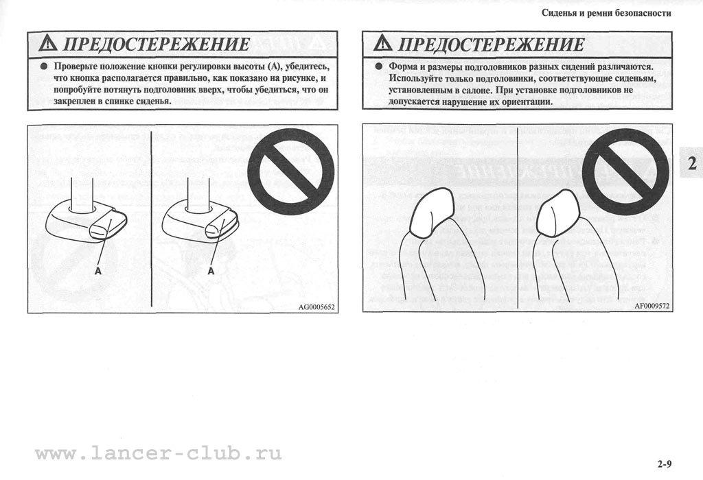 lancerX_manual_04-09.jpg