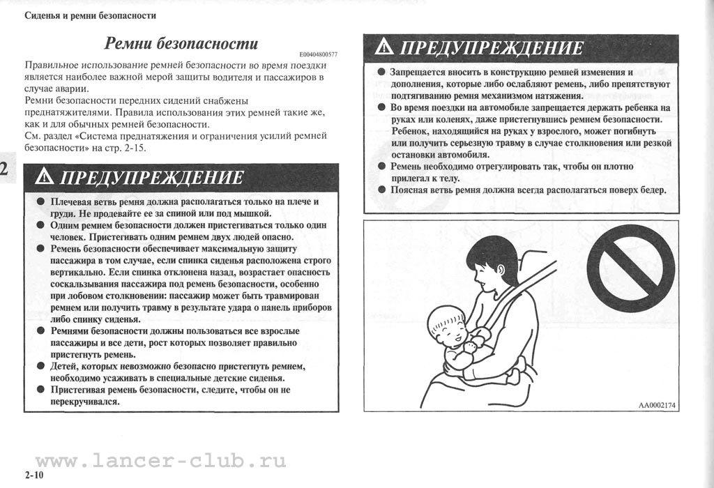 lancerX_manual_04-10.jpg