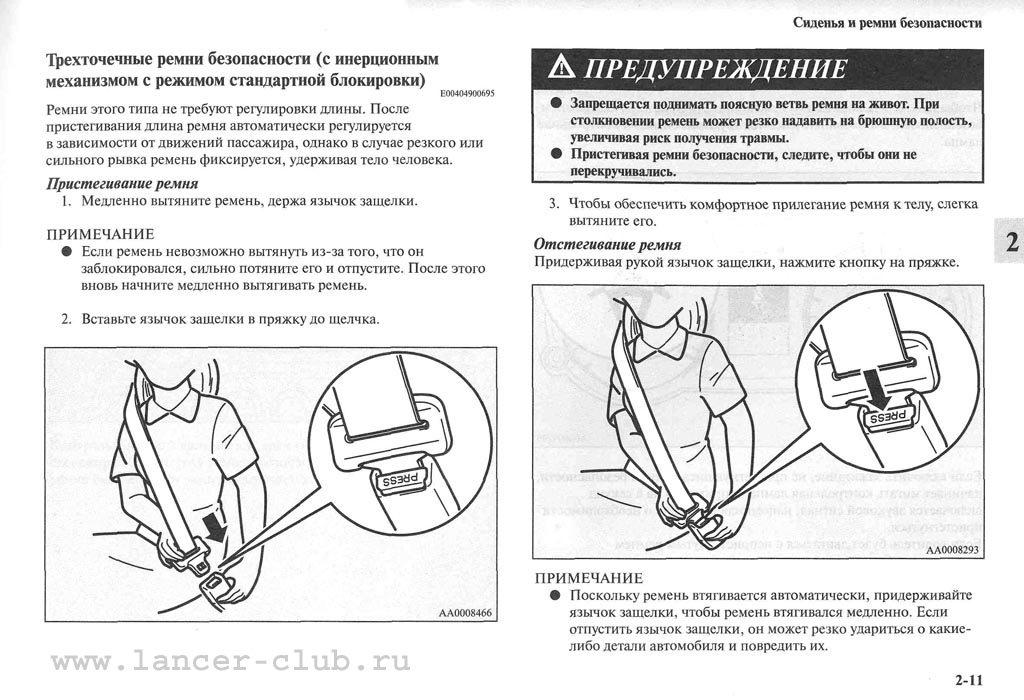 lancerX_manual_04-11.jpg
