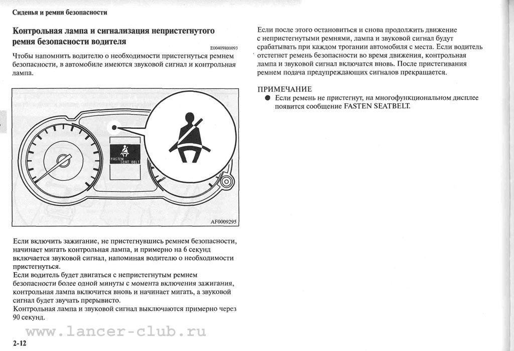 lancerX_manual_04-12.jpg