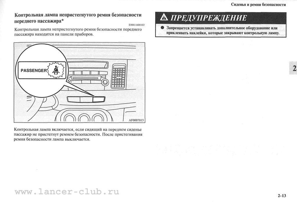 lancerX_manual_04-13.jpg