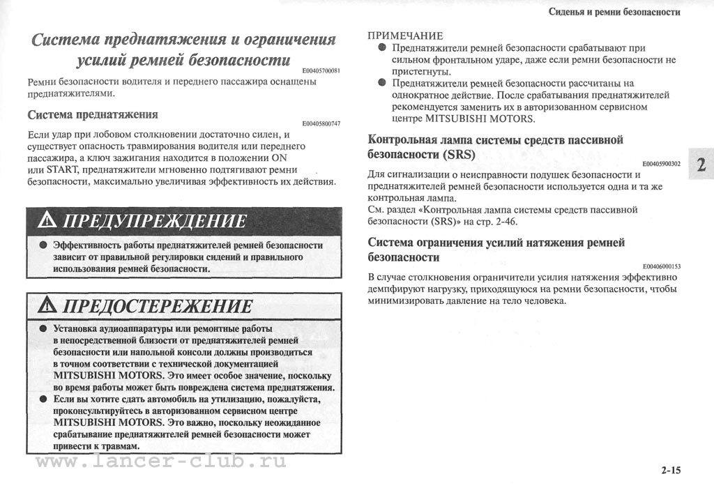 lancerX_manual_04-15.jpg