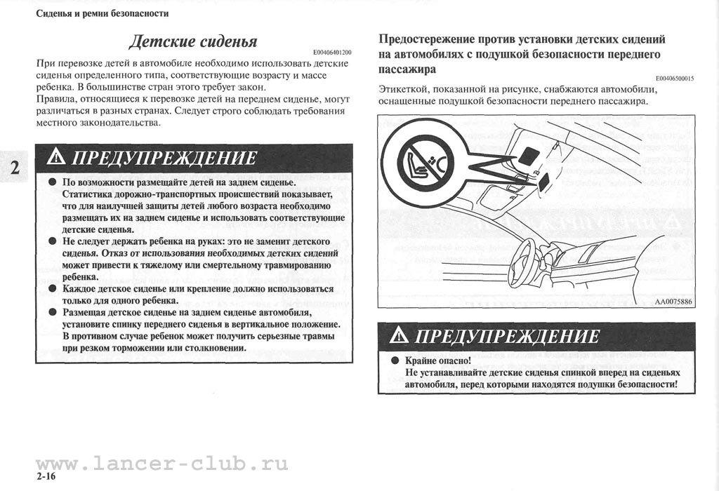 lancerX_manual_04-16.jpg