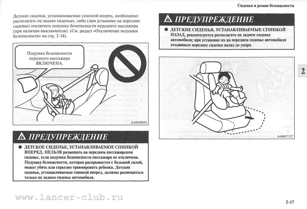 lancerX_manual_04-17.jpg