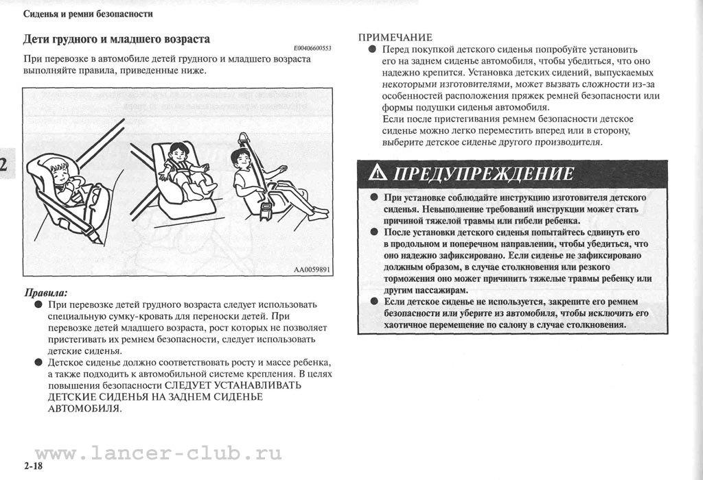 lancerX_manual_04-18.jpg