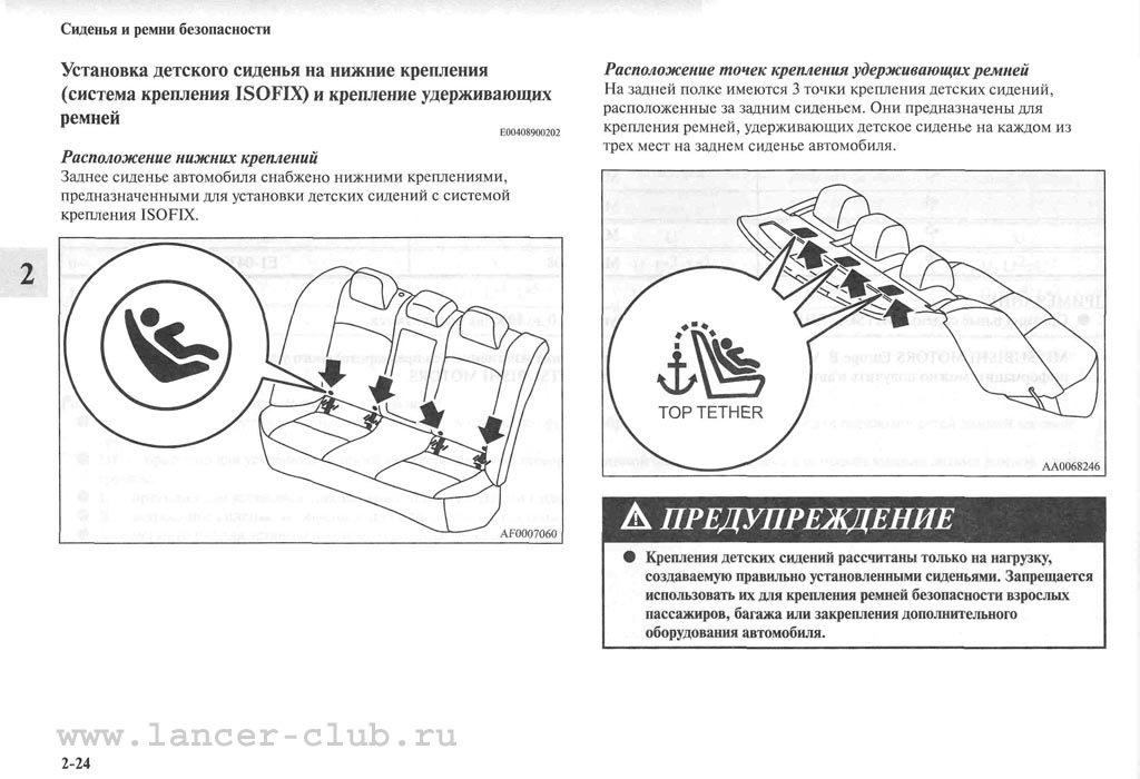lancerX_manual_04-24.jpg