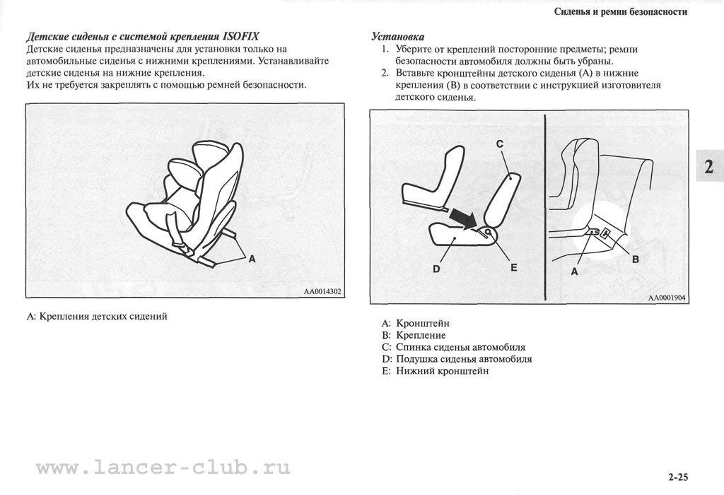 lancerX_manual_04-25.jpg