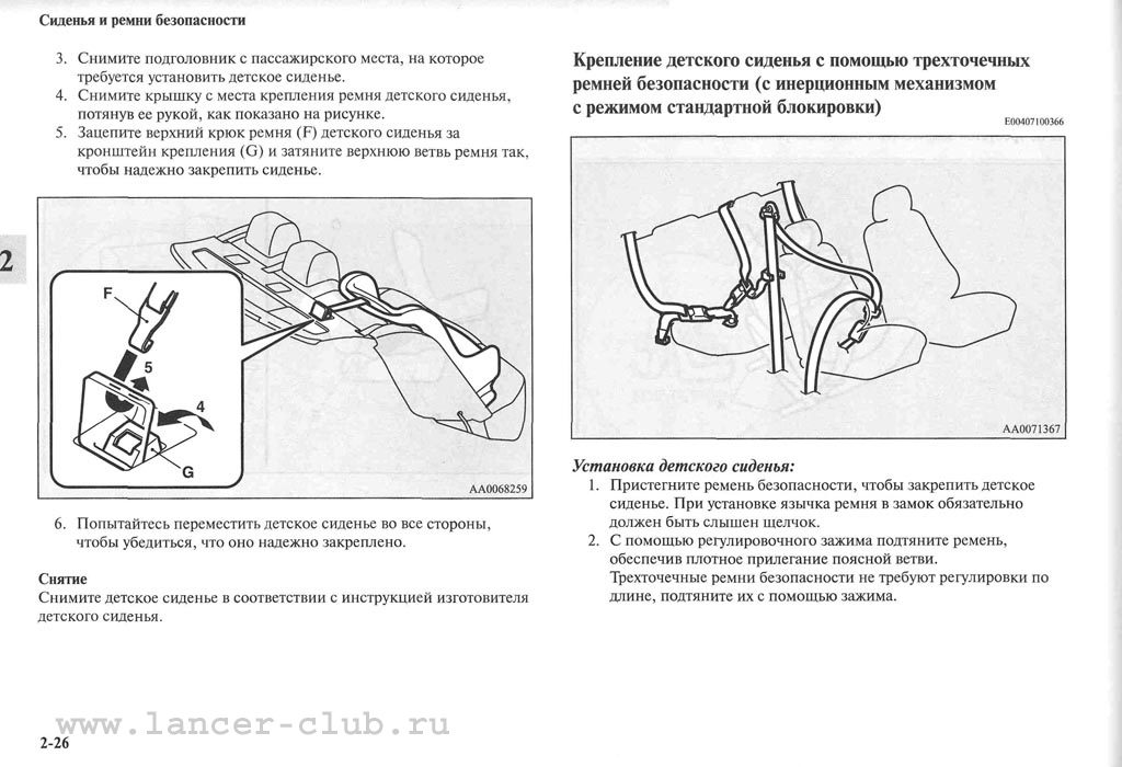 lancerX_manual_04-26.jpg