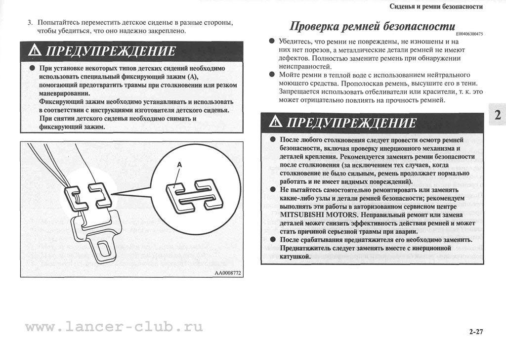 lancerX_manual_04-27.jpg