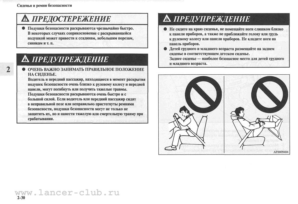 lancerX_manual_04-30.jpg