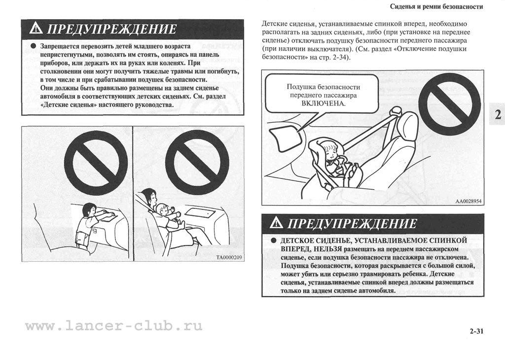 lancerX_manual_04-31.jpg