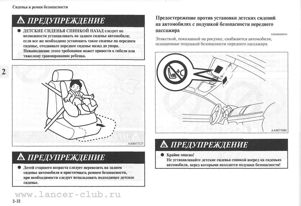 lancerX_manual_04-32.jpg