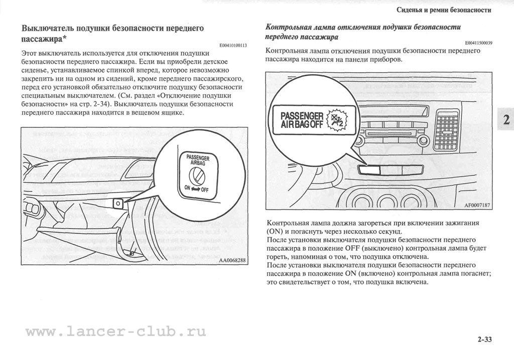 lancerX_manual_04-33.jpg
