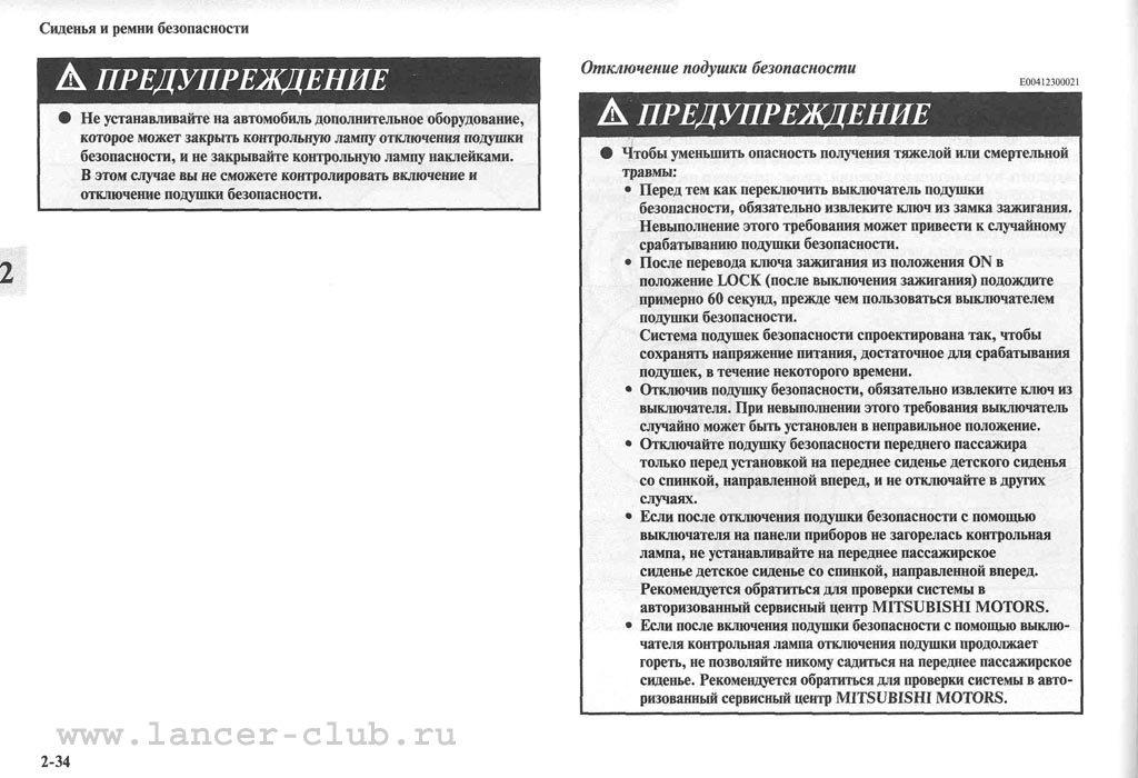 lancerX_manual_04-34.jpg
