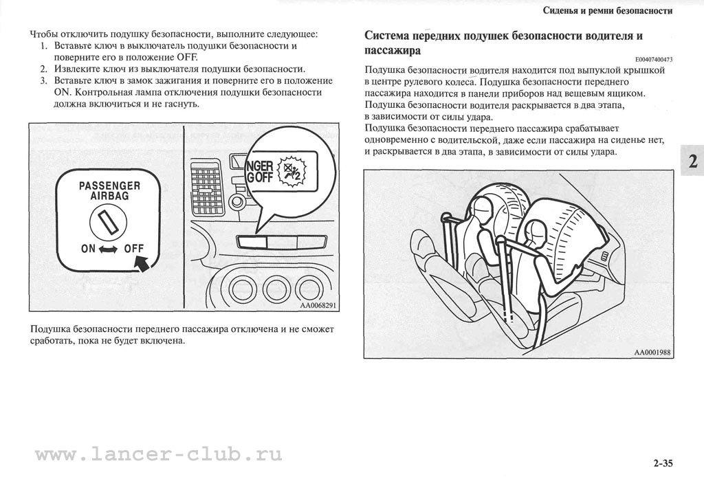 lancerX_manual_04-35.jpg