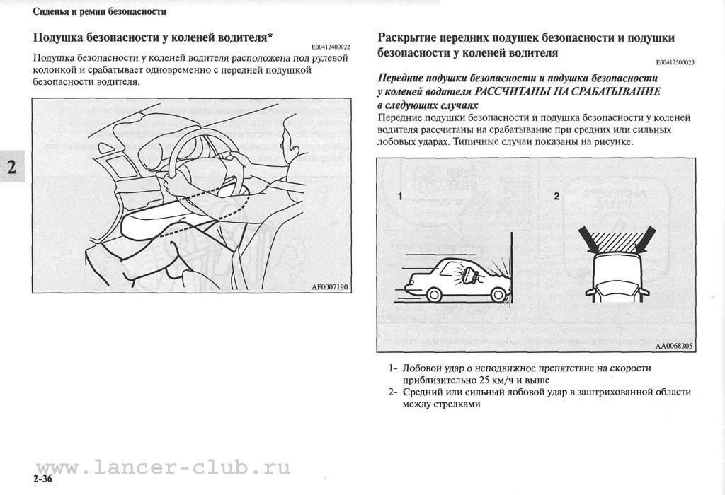 lancerX_manual_04-36.jpg