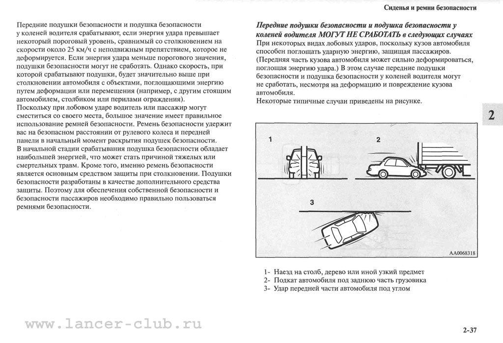 lancerX_manual_04-37.jpg