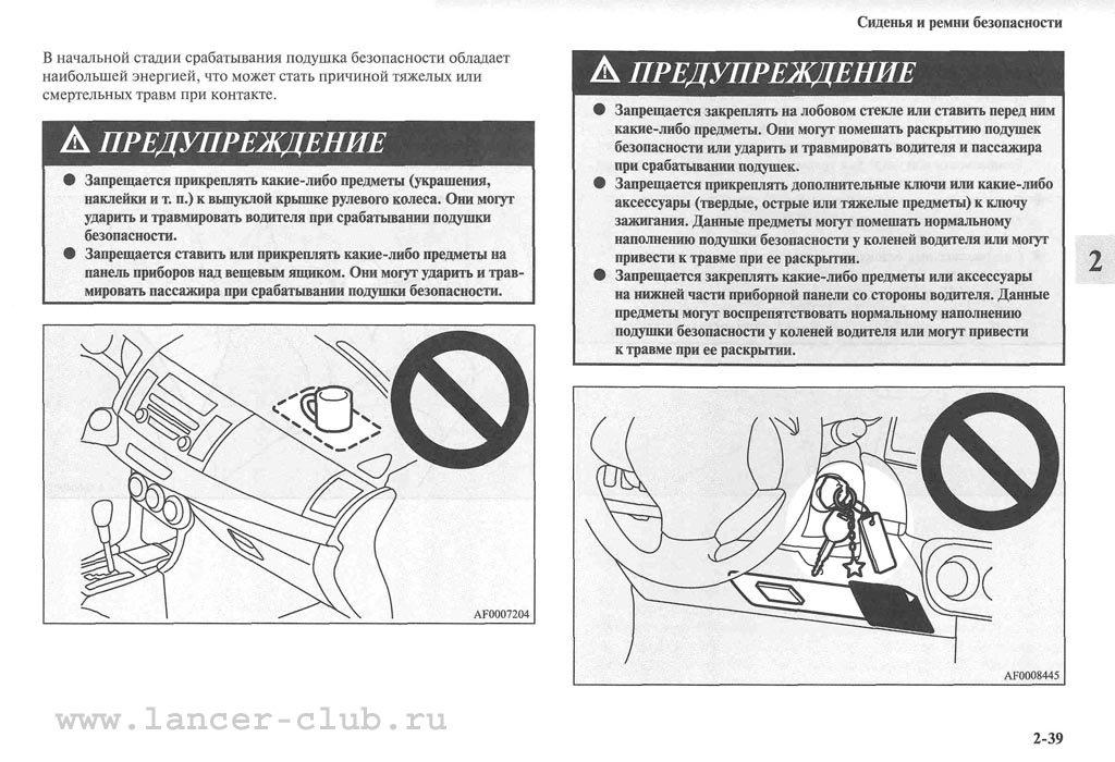 lancerX_manual_04-39.jpg