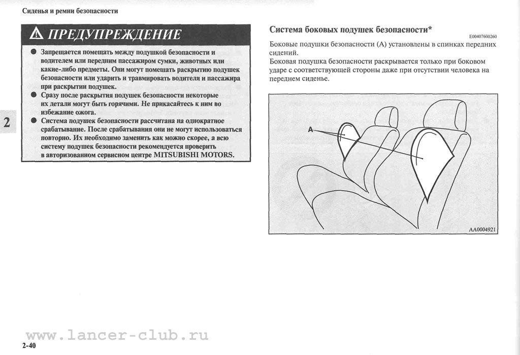 lancerX_manual_04-40.jpg