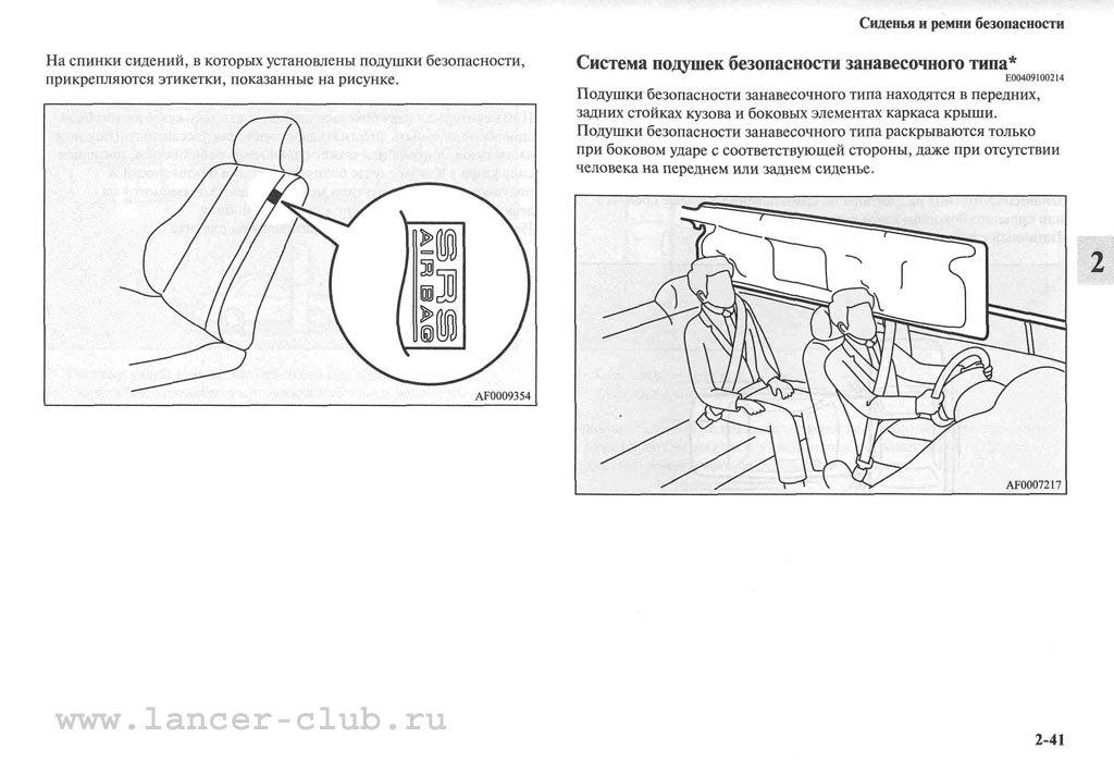 lancerX_manual_04-41.jpg