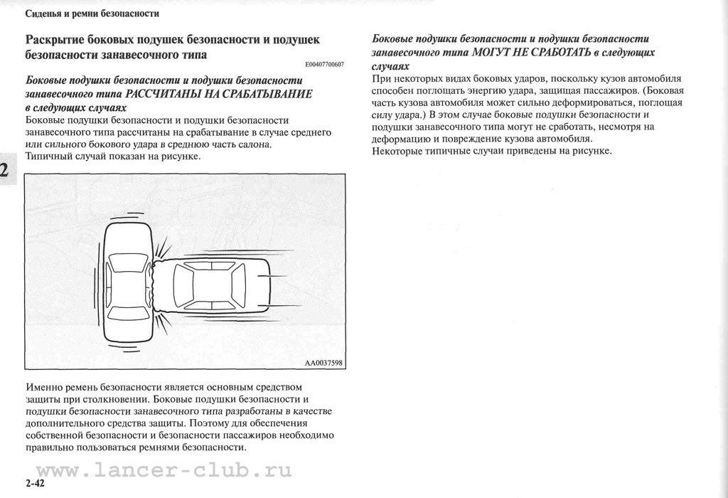 lancerX_manual_04-42.jpg
