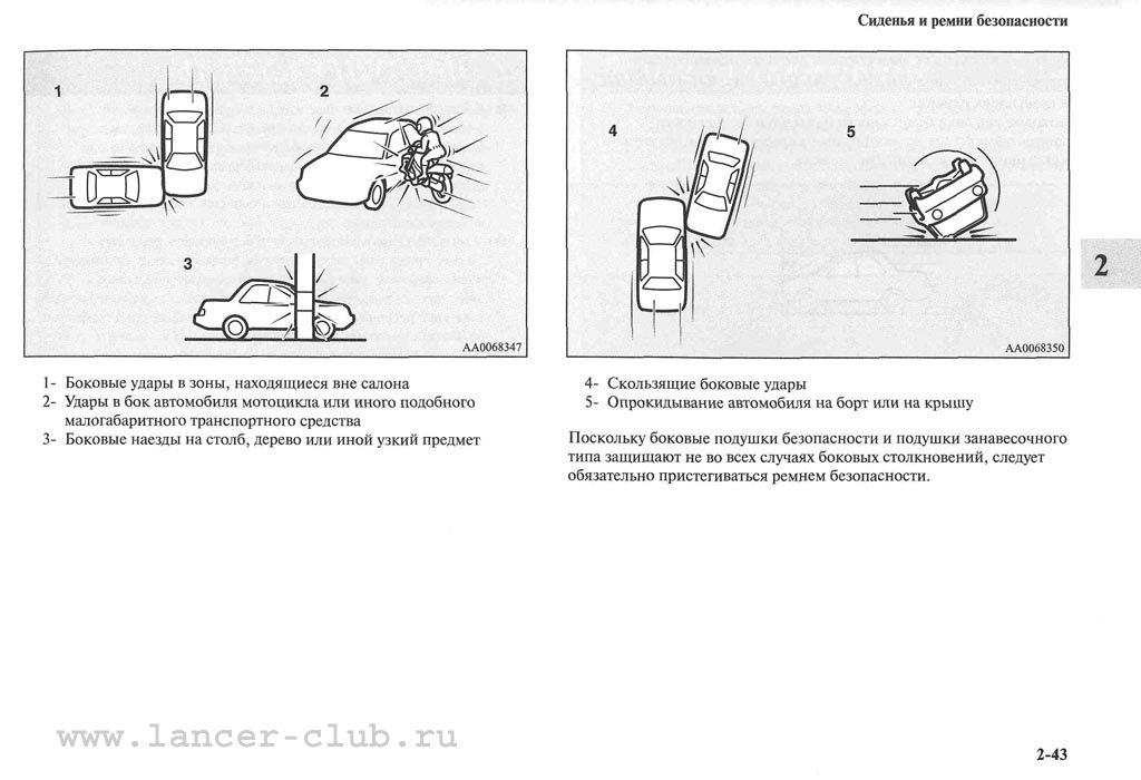 lancerX_manual_04-43.jpg