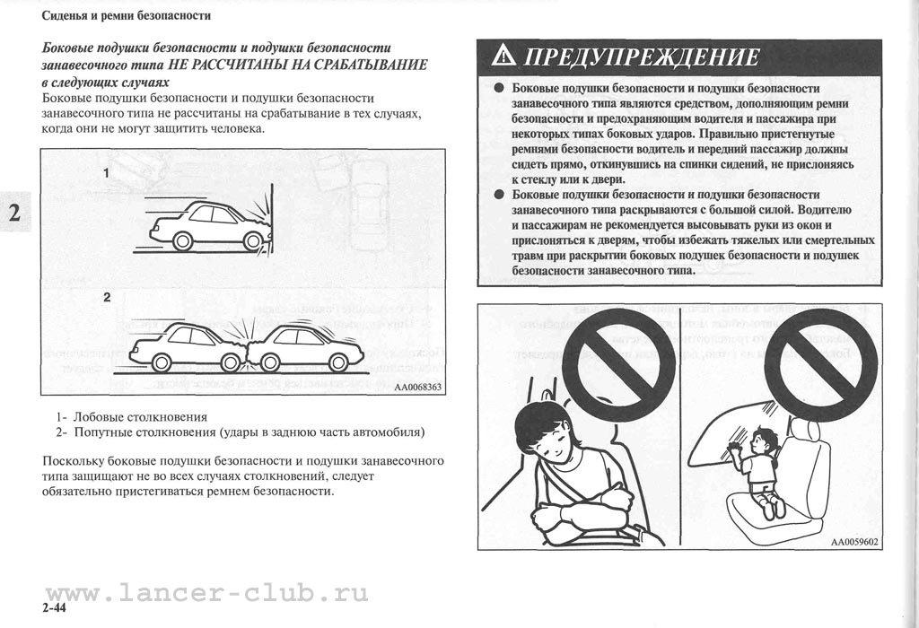 lancerX_manual_04-44.jpg