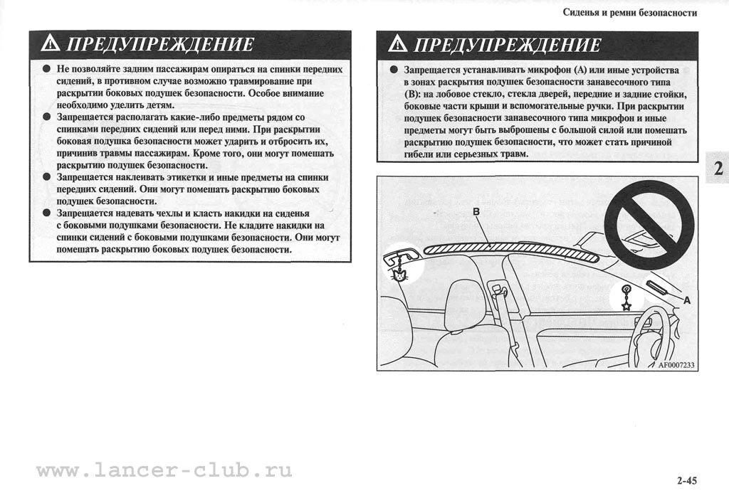 lancerX_manual_04-45.jpg