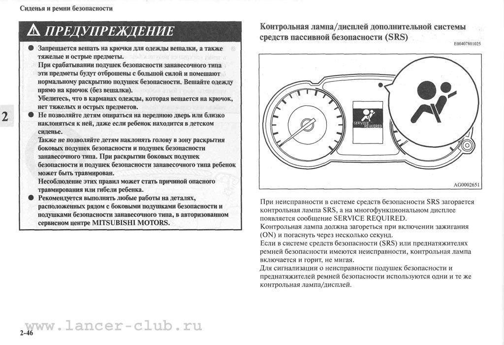 lancerX_manual_04-46.jpg