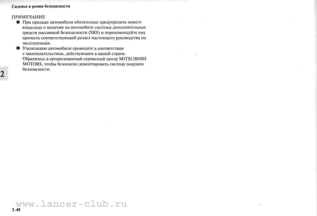 lancerX_manual_04-48.jpg