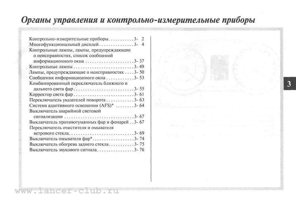 lancerX_manual_05-01.jpg
