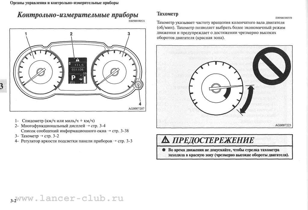 lancerX_manual_05-02.jpg