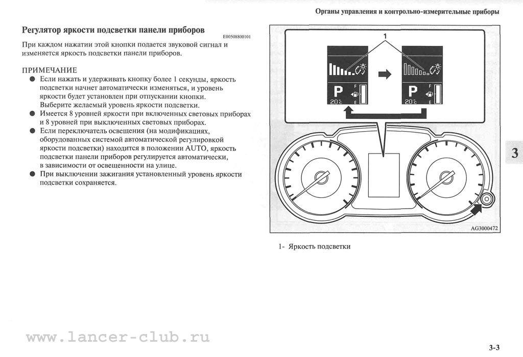 lancerX_manual_05-03.jpg