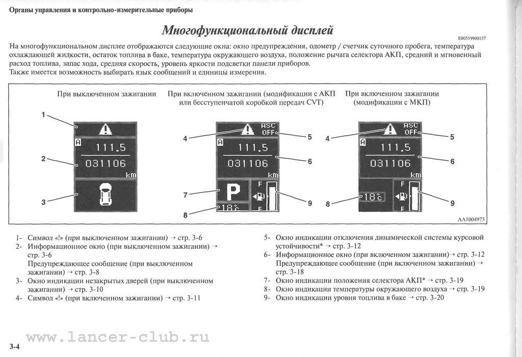 lancerX_manual_05-04.jpg