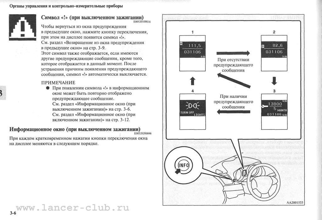 lancerX_manual_05-06.jpg
