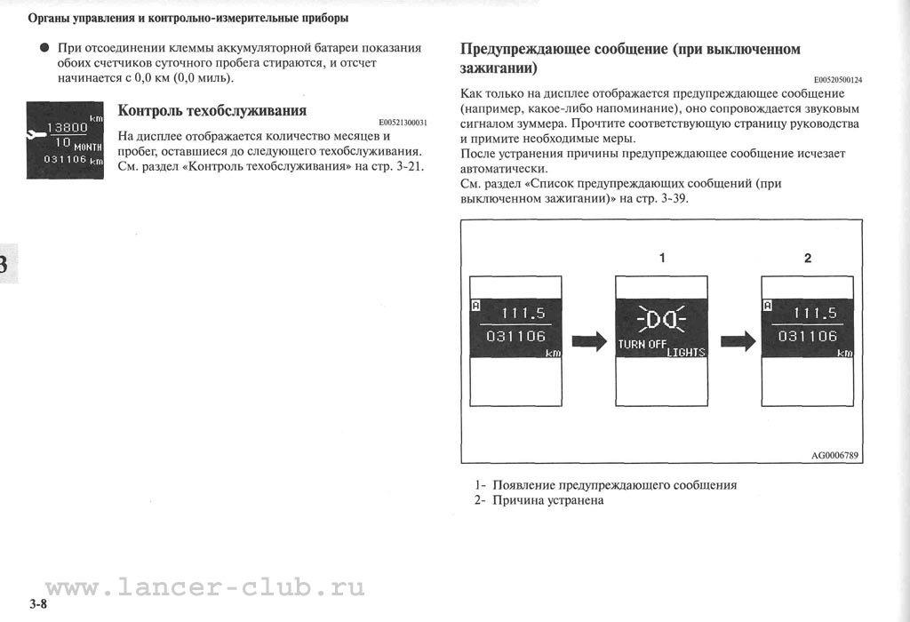 lancerX_manual_05-08.jpg