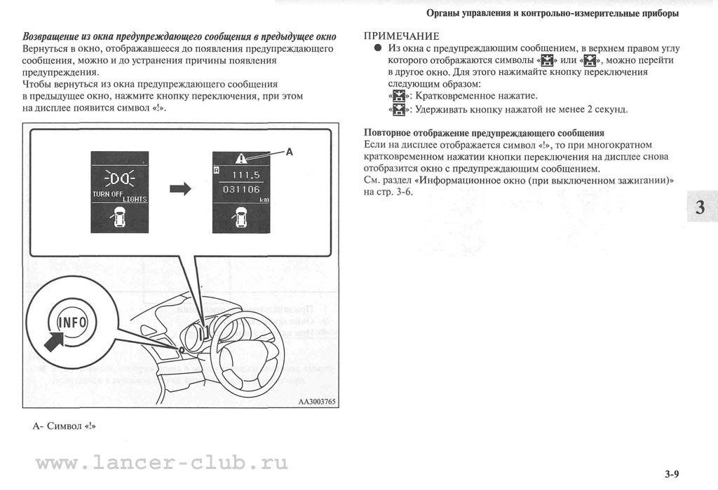 lancerX_manual_05-09.jpg